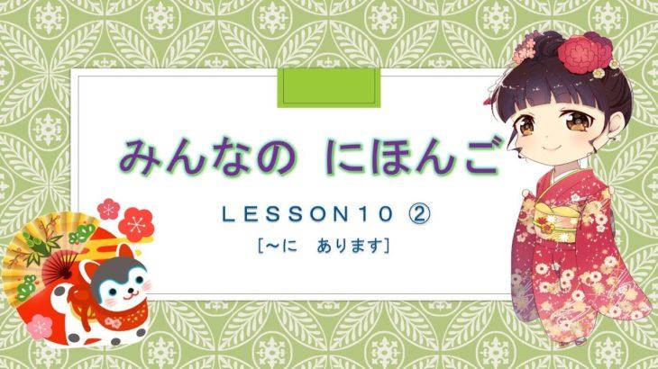 みんなのにほんご 10か ② ( There is/are ~)  | Japanese Learning |Minna no Nihongo (Lesson 10)