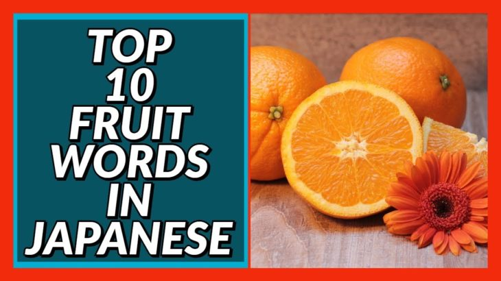 Top 10 Fruit Words in Japanese! Beginner Conversation Series