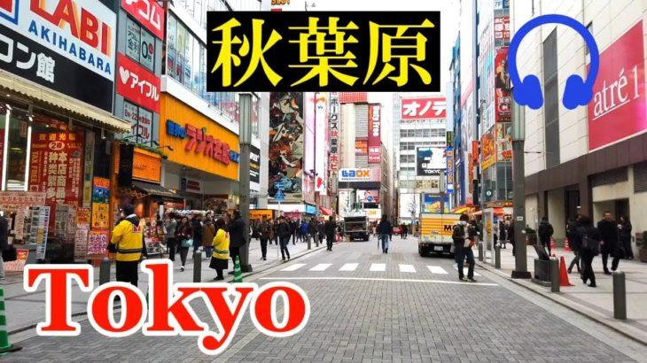 "Walking ASMR 🚶♂️ Anime & Electric Town ""Akihabara"" in Tokyo, Japan. [Osmo Pocket] 🎧 平日の 秋葉原 を散歩 #2"