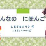 みんなのにほんご 9か ④ (Why, Because)  | Japanese Learning | Minna no Nihongo (Lesson 9)