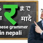 learn japanese grammar in nepali から and  まで