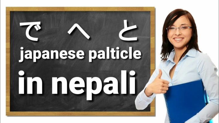 learn japanese particle in nepali で へ と