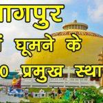 10 Best Places To Visit In Nagpur 👈 | नागपुर में घूमने के 10 प्रमुख स्थान | Hindi Video | #10ON10