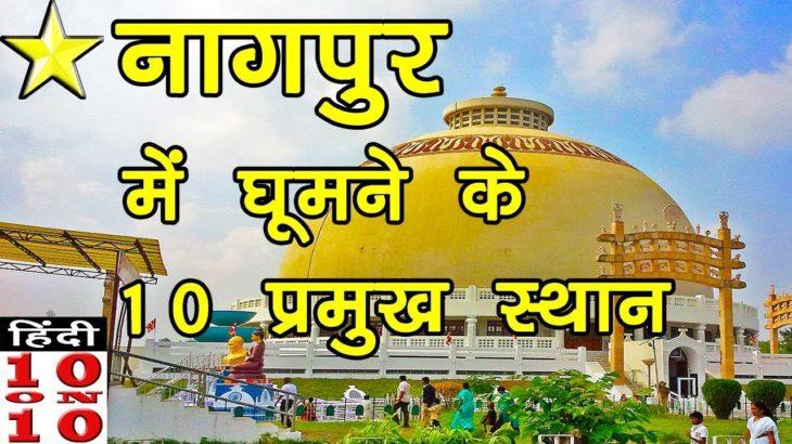 10 Best Places To Visit In Nagpur 👈   नागपुर में घूमने के 10 प्रमुख स्थान   Hindi Video   #10ON10