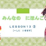 みんなのにほんご 13か ③ (go to place to do) | Japanese Learning | Minna no Nihongo (Lesson 13)