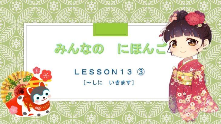 みんなのにほんご 13か ③ (go to place to do) | Japanese Learning | Minna no Nihongo (Lesson 13)