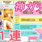 【シャニライ】Anime Japan出展記念!11連ステップアップガチャしてお祝い!(*´ω`*)