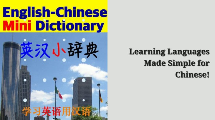 Easy and effective way of learning ESL, Japanese and Korean for Chinese