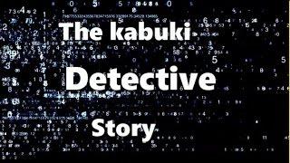 【English version】The kabuki detective story, Heiji, Episode1