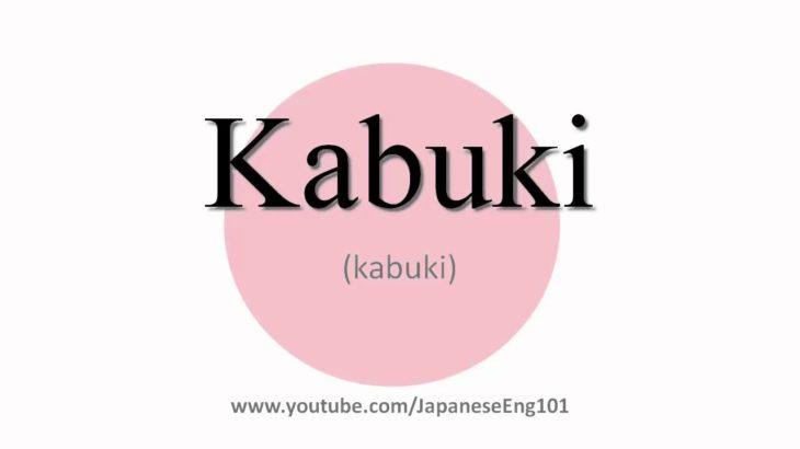 How to Pronounce Kabuki
