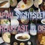 Japan sightseeing A breakfast in Osaka, 일본 관광, 오사카에서의 조식, 아침식사, 일본 자판기 음식 주문하기