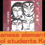 Japanese elementary school students Kabuki