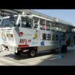 Japanese water sightseeing bus  日本两栖车辆组织
