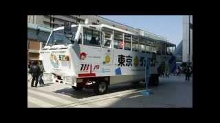 Japanese water sightseeing bus  日本两栖车辆组织