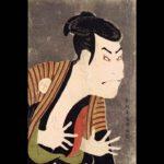 Kabuki Yo Sound Effect