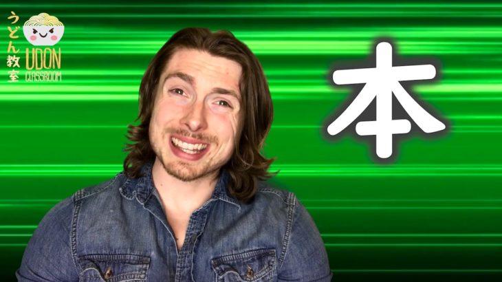 Learn the Japanese Kanji: Kanji Master – 本