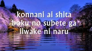 SAIGO NO IIWAKE – (Japanese Lyrics)