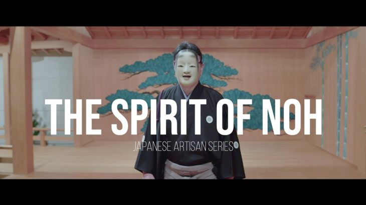 'The Spirit of Noh 能'  – Oldest living form of theater in the world