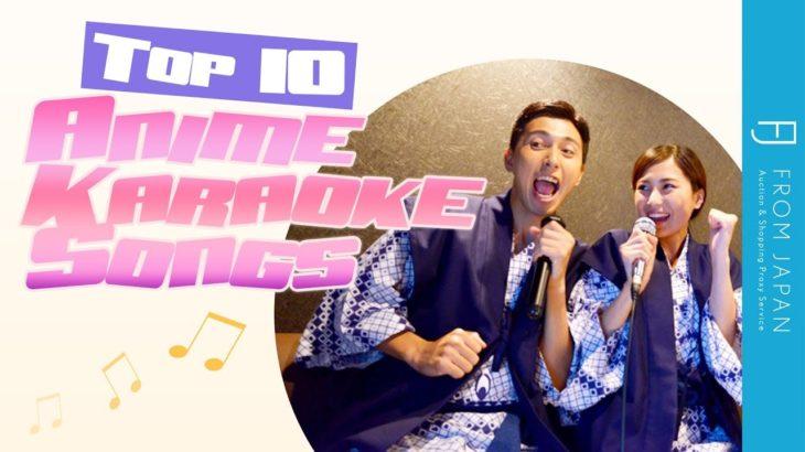 Top 10 Anime Karaoke Songs   FROM JAPAN