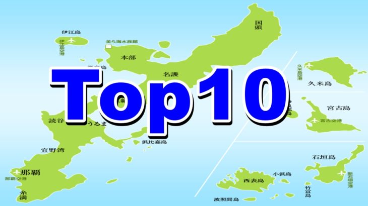 Top 10 best sightseeing spots in Okinawa