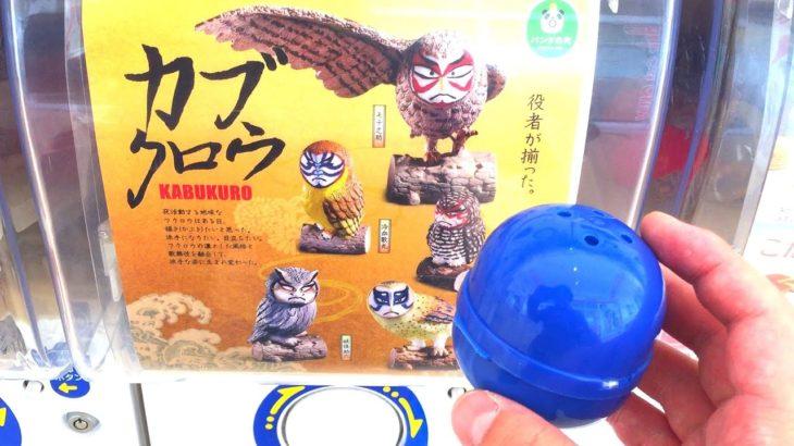 gachapon  japanese toys box Ryuso jar power rangers kabuki