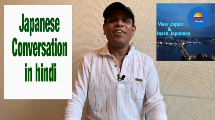 japanese conversation in hindi