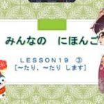 みんなのにほんご 19か ③(~たり、~たり します)|Japanese Learning | Minna no Nihongo ( Lesson 19)