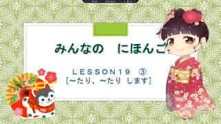 みんなのにほんご 19か ③(~たり、~たり します) Japanese Learning   Minna no Nihongo ( Lesson 19)