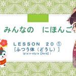 みんなのにほんご 20か ①( plain style : verb) |Japanese Learning | Minna no Nihongo (Lesson 20)