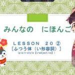 みんなのにほんご 20か (plain form: いadjective) Japanese Learning   Minna no Nihongo (Lesson 20)