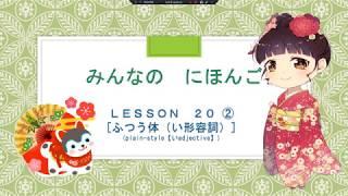みんなのにほんご 20か (plain form: いadjective)|Japanese Learning | Minna no Nihongo (Lesson 20)