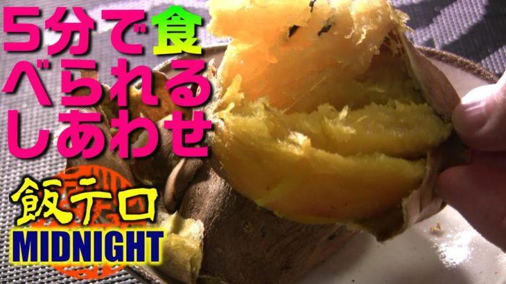 [飯テロ] 焼き芋 #52  [Japanese frozen food] 安納やきいも