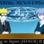 ANIME NEWS UPDATE #1 (HINDI) Trending In Japan!