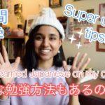 【Eng Sub】How I taught myself Japanese! 日本語を独学で勉強する方法!