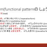How to learn Japanese verb form matome/ LCB051 Japanese verb form matome