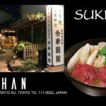 【今半 – IMAHAN】すき焼き SUKIYAKI – Wagyu Beef「和食」Japanese Food (UNESCO-Intangible Cultural Heritage)
