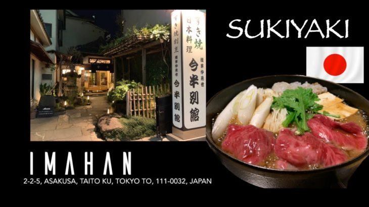 【今半 – IMAHAN】すき焼き SUKIYAKI – Wagyu Beef「和食」Japanese Food (UNESCO-Intangible Cultural Heritage)