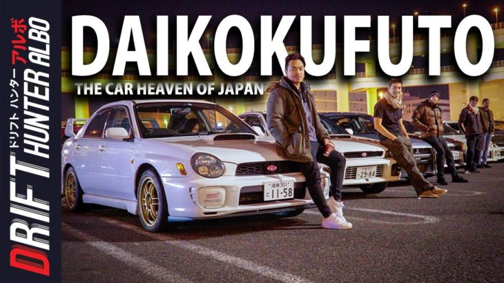 Inside The Center of Underground Car Culture in Japan: DAIKOKUFUTO Parking Area!!!