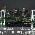 Japan Tour 2018 – Karate, Cultural events, sightseeing 日本空手旅行【Akita's Karate Video】