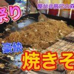 【屋台 料理】焼きそば♫桜祭りの豪快屋台!Japanese Food Stand movies