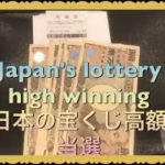 Japanese Lottery high prize winning/日本の宝くじで高額当選