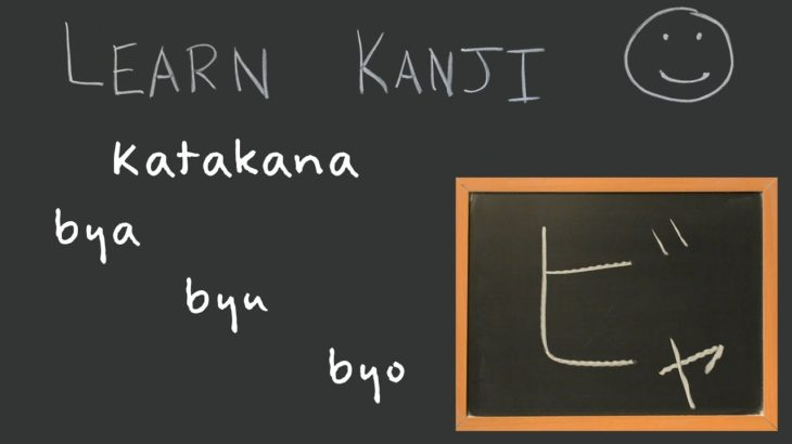 Katakana – bya byu byo (ビャ ビュ ビョ): Learn Kanji – free online Japanese Language study
