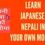 नेपाली भाषा मा अब जापानीज सिक्नुहोस ।।LEARN JAPANESE NEPALI IN MOBILE।DOCTORZENIUS PRODUCTION।