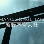 Sightseeing Guide Wakayama Japan Kumano Hongu Taisha