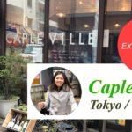 【Tokyo/Yanesen】Caple Ville(cafe/old japanese house)ーー【東京/谷根千】ケープルヴィル(カフェ/古民家カフェ)  ・・・