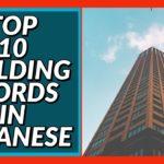 Top 10 Building Words in Japanese! Beginner Conversation Series