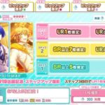 Uta no Prince-sama Shining Live – Anime Japan 2019 Step Up + Free Gacha (2019-04) [day 5+6]