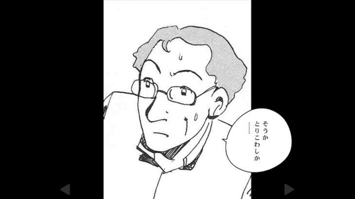 【comic anime】 Stars episode 08【JAPAN】【マンガ動画】Stars 第8話