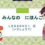 みんなのにほんご 21か ④ (~,right? / でしょう?)  Japanese Learning   Minna no Nihongo (Lesson 21)