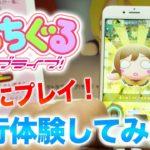 ぷちぐるラブライブ!をついにプレイ!意外と難しかった…。Anime Japan 2018